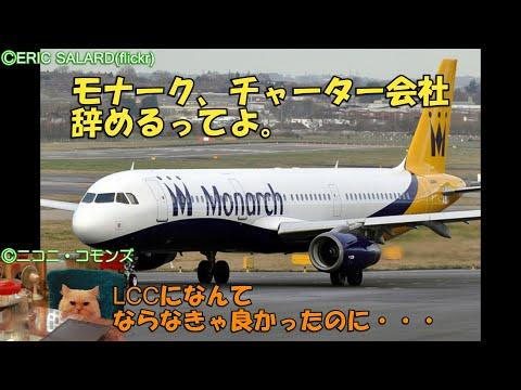 【イギリスの老舗航空会社が突然潰れた理由は?】迷航空会社列伝・モナーク航空