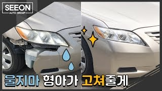 범퍼 복원 전후비교 | Bumper Repair | Before and After