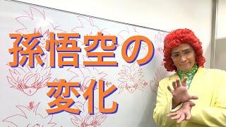 【パート12】アイデンティティ田島による野沢雅子さんの特技 thumbnail