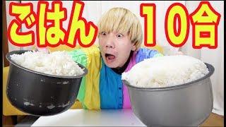【大食い】ごはん10合チャレンジ!美味しいおかずがあれば余裕で食べられるんじゃない? thumbnail