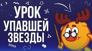 ОТВЕТЫ   УРОК ПАДАЮЩЕЙ ЗВЕЗДЫ!