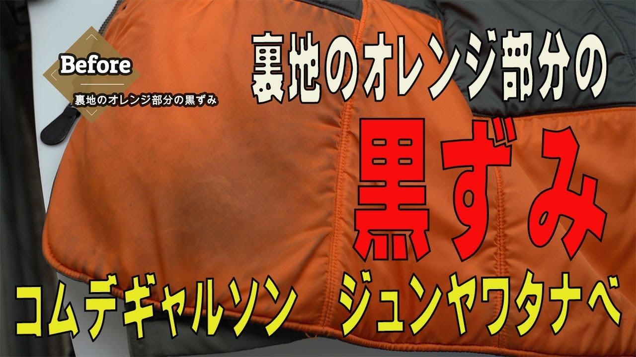 コムデギャルソン ジュンヤワタナベ フライトジャケット 裏地のオレンジの黒ずみ 染み抜き クリーニング
