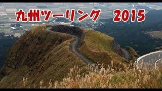 九州ツーリング 2015  阿蘇は最高♪ 女性ライダー