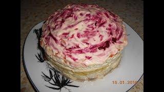 Селедка под шубой (слоеный салат ,красиво и вкусно)