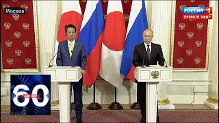 Путин и Абэ завершили переговоры: о чем договорились? 60 минут от 22.01.19