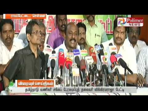 TN Trade Union anounces Bandh till 25th on support to farmers | Polimer News