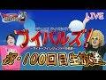 【DQライバルズ】ブイバルズ100回放送記念!!サイトーブイに挑んでプレゼント個数を増やそう!!【ブイバルズ #100】