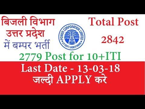 JOB Alert - UPPCL Recruitment 2018 Notification, 2842 Vacancy, Apply now