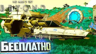 Корабль За 13.000.000 БЕСПЛАТНО в NO MAN'S SKY BEYOND #7