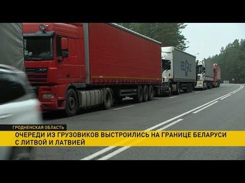 Очереди на границе сохраняются: проблемы на литовском и латвийском рубежах