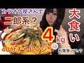 【大食い】カラオケ屋さんで大食いチャレンジやってたから行ってきた【三年食太郎】challenge E