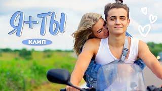 САША АЙС \u0026 SKD - Я + ТЫ (ПРЕМЬЕРА КЛИПА, LOVE STORY)