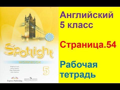 Английский язык 5 класс Рабочая тетрадь Страница.54
