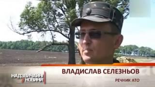 На Донбассе снова стреляли и снова есть жертвы - Чрезвычайные новости, 23.05