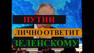 Путин решил лично ответить на предложение Зеленского о встрече последние новости