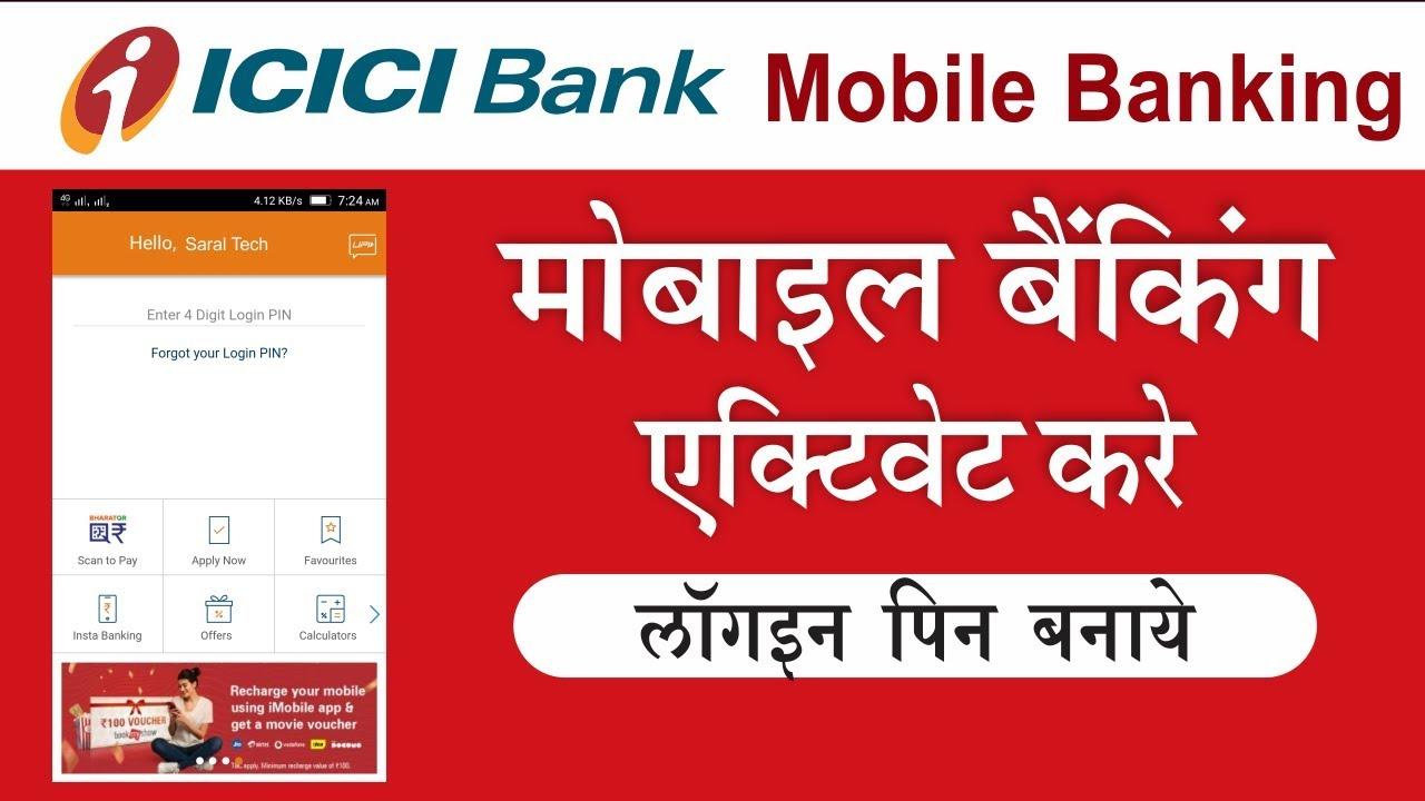 icici mobile banking registration form