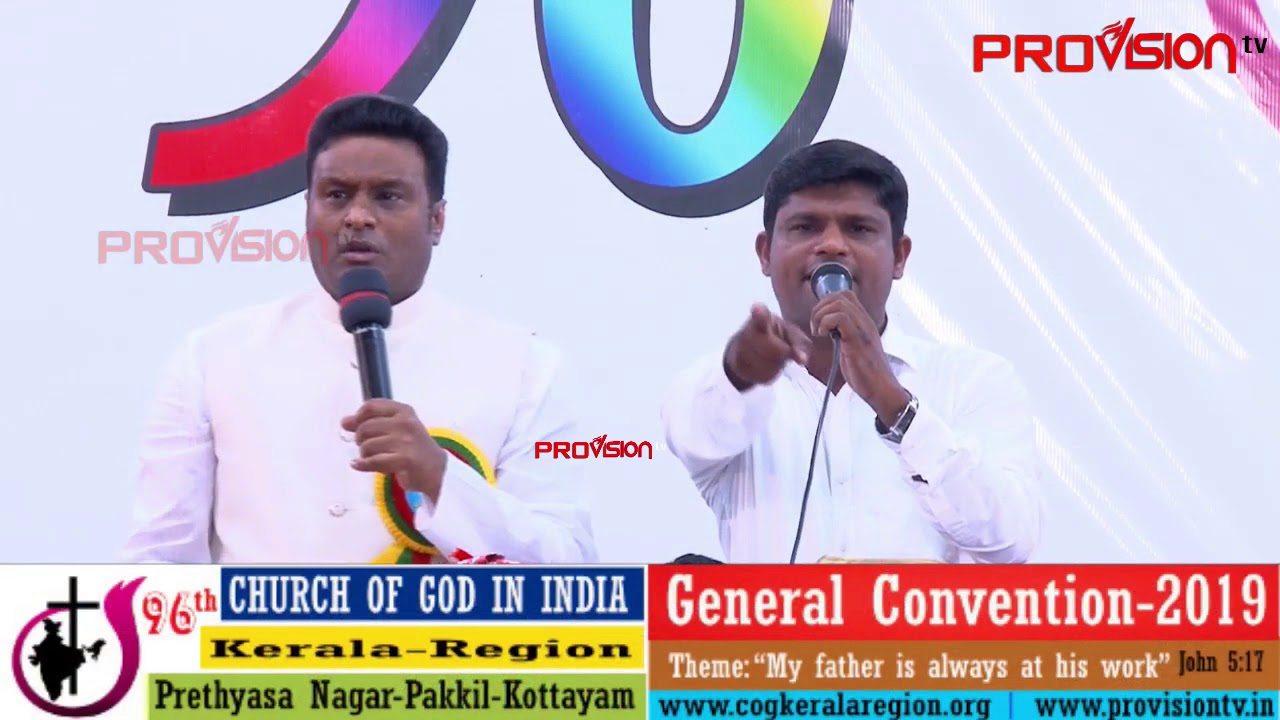 Church of God  in India 96th General Convention - 2019 - DAY 5 Rev  Travor Subramoney