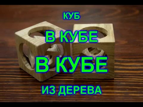 Кубик в кубе из дерева 36