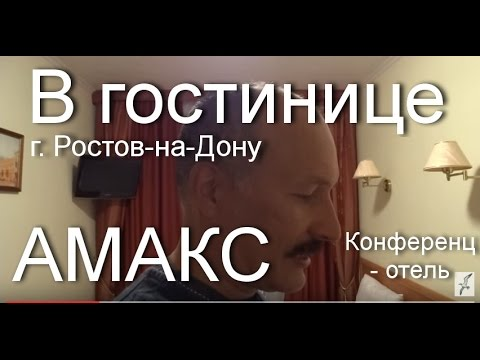 Последний день в Ростове-на-Дону. Гостиница Амакс конференц-отель. 15 октября 2015 года