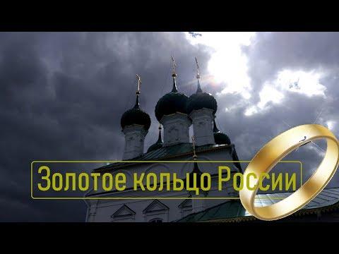 Тур по городам Золотого кольца и не только. Май 2019.