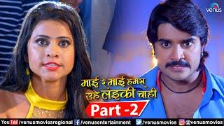 Mai Re Mai Part 2 | Bhojpuri Action Movie | Pradeep Pandey | Preeti Dhyani | Superhit Bhojpuri Movie