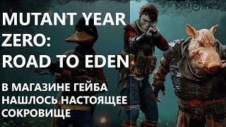 В магазине Гейба нашлось настоящее сокровище. Mutant Year Zero: Road to Eden