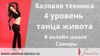 видео Основные стили восточных танцев