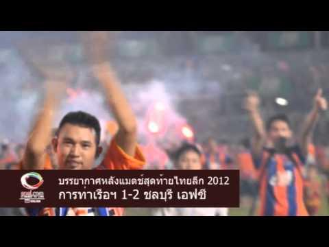 Goal.com - ส่งท้ายไทยลีกท่าเรือฯ-ชลบุรี