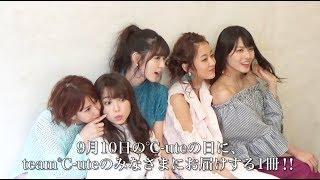 ℃-uteラスト写真集「Brilliant - 光り輝く」発売決定!!