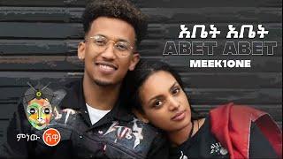 Etiyopya Müziği: Meek1One
