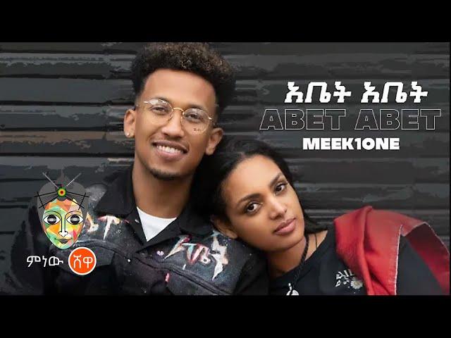 "Ethiopian Music : Meek1One ""Abet Abet"" (አቤት አቤት) New Ethiopian Music 2021(Official Video)"