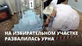На избирательном участке развалилась урна. Бюллетени не аннулировали
