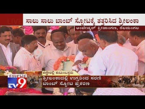 HD Kumaraswamy, HD Devegowda Pay Their Last Respects to JD(S) Leaders Shivakumar, Lakshminarayan