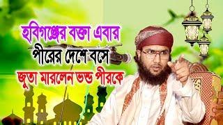 সেরা বক্তার সেরা ওয়াজ Islamic Bangla Waz Mahfil Maulana Shuaeb Ahmed Ashrafi New Waz