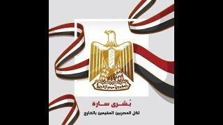 تداول في البورصة المصرية - المصريين بالخارج