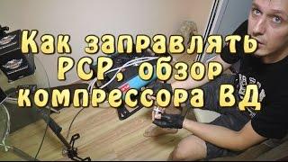 Как заправлять PCP винтовку, обзор компрессора ВД