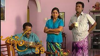 Adara Deasak | Episode 59 | ITN Thumbnail
