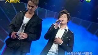 20100619 綜藝大國民 明道.孫協志合唱
