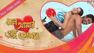Bhokatta I Mon amar sudhu tomar | Latest Bengali Song | Eskay Movies