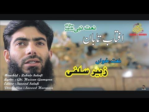 Naat-I-Nabi : Aftaab Taaban Zoon Az Naatkhwan : Zubair Salafi