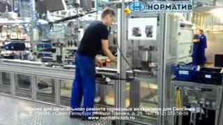 Лінія ремонту гальм для Сапсанів - автоматизована система від ''Норматив''