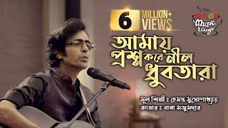 Amay Prosno Koray Neel Dhrubo Tara। আমায় প্রশ্ন করে নীল ধ্রুবতারা। SEYLON Music Lounge