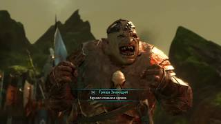 Middle-earth Shadow of War 30 - Гришувяму