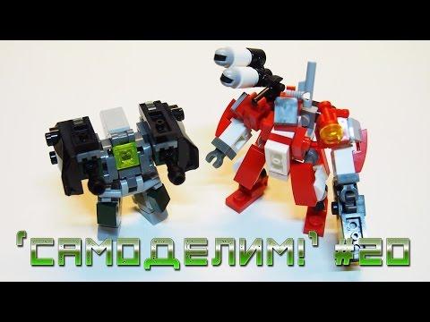 Как собрать робота из лего