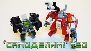 [LEGO Самоделки] Mobile Frame Zero: Настолка с ЛЕГО роботами (Самоделки крутых фигурок мехов)