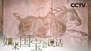 《如果国宝会说话》第三季 第三集 奔腾的纪念碑 | CCTV纪录 - YouTube
