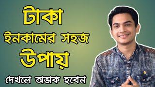 টাকা ইনকামের সহজ উপায়    Easy way to earn money online    Vigo video Apps Review Bangla