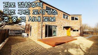 (매물번호 16-1) 김포 전원주택 도시가스 초 중 고…
