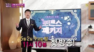 SBS [로맨스패키지] - 승리 티저 /