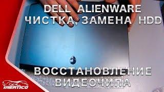 Ремонт Dell Alienware 14 - Часть 1